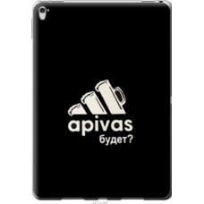 Чехол на iPad Pro 9.7 А пивас (4571u-363)