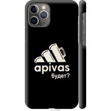 Чехол на Apple iPhone 11 Pro А пивас (4571c-1788)
