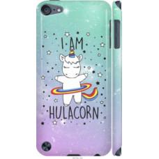 Чехол на iPod Touch 5 I'm hulacorn (3976c-35)