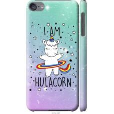 Чехол на iPod Touch 6 I'm hulacorn (3976c-387)