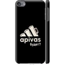 Чехол на iPod Touch 6 А пивас (4571c-387)