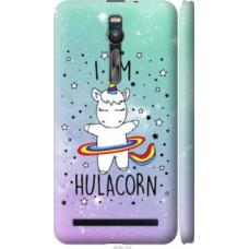 Чехол на Asus Zenfone 2 ZE551ML I'm hulacorn (3976c-122)