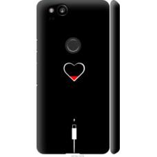 Чехол на Google Pixel 2 Подзарядка сердца (4274c-1075)