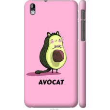 Чехол на HTC Desire 816 Avocat (4270c-169)