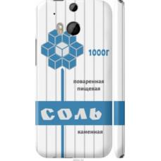 Чехол на HTC One M8 dual sim Соль (4855c-55)