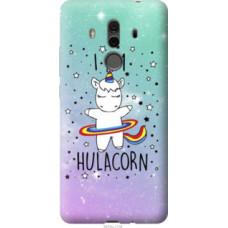 Чехол на Huawei Mate 10 Pro I'm hulacorn (3976u-1138)