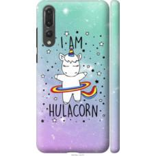 Чехол на Huawei P20 Pro I'm hulacorn (3976c-1470)