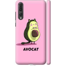 Чехол на Huawei P20 Pro Avocat (4270c-1470)