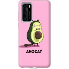 Чехол на Huawei P40 Avocat (4270u-1840)