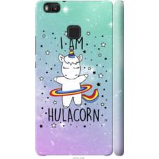 Чехол на Huawei P9 Lite I'm hulacorn (3976c-298)