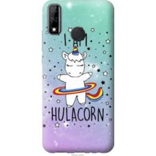 Чехол на Huawei Y8s I'm hulacorn (3976u-2027)