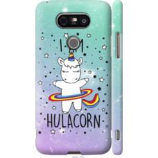 Чехол на LG G5 H860 I'm hulacorn (3976c-348)