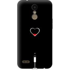 Чехол на LG K10 2018 Подзарядка сердца (4274u-1382)
