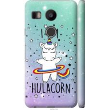 Чехол на LG Nexus 5X H791 I'm hulacorn (3976c-150)