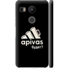 Чехол на LG Nexus 5X H791 А пивас (4571c-150)