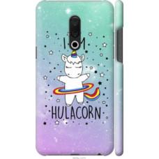 Чехол на Meizu 15 Plus I'm hulacorn (3976c-1473)