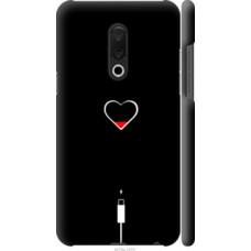 Чехол на Meizu 15 Plus Подзарядка сердца (4274c-1473)