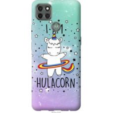 Чехол на Motorola G9 Power I'm hulacorn (3976u-2229)
