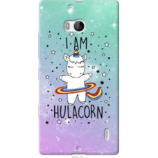 Чехол на Nokia Lumia 930 I'm hulacorn (3976u-311)