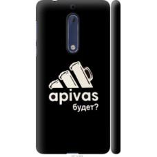 Чехол на Nokia 5 А пивас (4571c-804)