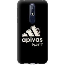 Чехол на Nokia 7.1 А пивас (4571u-1593)