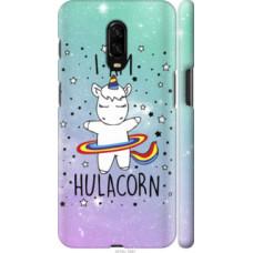 Чехол на OnePlus 6T I'm hulacorn (3976c-1587)