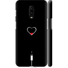 Чехол на OnePlus 6T Подзарядка сердца (4274c-1587)