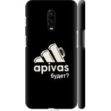 Чехол на OnePlus 6T А пивас (4571c-1587)