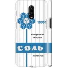 Чехол на OnePlus 6T Соль (4855c-1587)