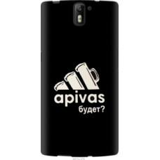 Чехол на OnePlus 1 А пивас (4571u-379)
