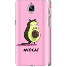 Чехол на OnePlus 3T Avocat (4270c-1617)