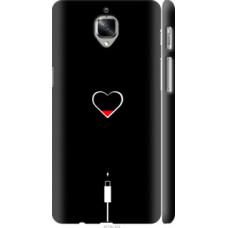 Чехол на OnePlus 3T Подзарядка сердца (4274c-1617)
