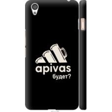 Чехол на OnePlus X А пивас (4571c-385)