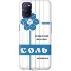 Чехол на Oppo A72 Соль (4855u-2011)