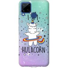 Чехол на Realme C15 I'm hulacorn (3976u-2063)