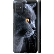 Чехол на Samsung Galaxy A71 2020 A715F Красивый кот (3038c-1826)