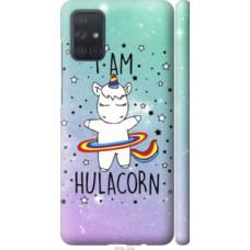Чехол на Samsung Galaxy A71 2020 A715F I'm hulacorn (3976c-1826)