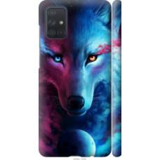 Чехол на Samsung Galaxy A71 2020 A715F Арт-волк (3999c-1826)