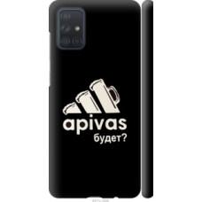 Чехол на Samsung Galaxy A71 2020 A715F А пивас (4571c-1826)