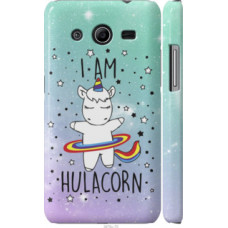 Чехол на Samsung Galaxy Core 2 G355 I'm hulacorn (3976c-75)