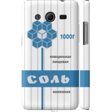 Чехол на Samsung Galaxy Core 2 G355 Соль (4855c-75)