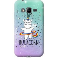 Чехол на Samsung Galaxy J1 Mini Prime J106 I'm hulacorn (3976u-632)