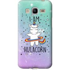 Чехол на Samsung Galaxy J2 (2016) J210 I'm hulacorn (3976u-270)