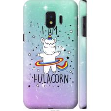 Чехол на Samsung Galaxy J2 Core I'm hulacorn (3976c-1565)
