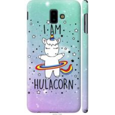 Чехол на Samsung Galaxy J6 Plus 2018 I'm hulacorn (3976c-1586)