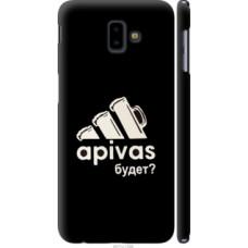 Чехол на Samsung Galaxy J6 Plus 2018 А пивас (4571c-1586)