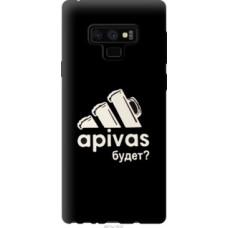 Чехол на Samsung Galaxy Note 9 N960F А пивас (4571u-1512)