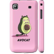 Чехол на Samsung Galaxy S i9000 Avocat (4270c-77)