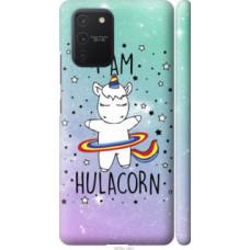 Чехол на Galaxy S10 Lite 2020 I'm hulacorn (3976c-1851)