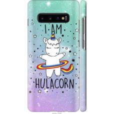 Чехол на Samsung Galaxy S10 Plus I'm hulacorn (3976c-1649)